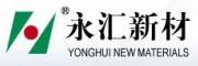 淄博永汇新材料科技有限公司