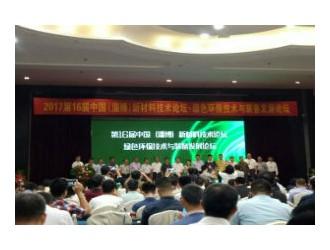 绿色环保技术与装备发展论坛