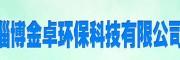 淄博金卓环保科技有限公司