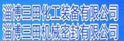 淄博三田化工装备有限公司