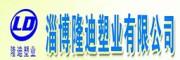 淄博隆迪塑业有限公司