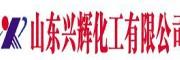 山东兴辉化工有限公司