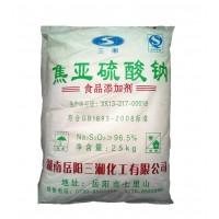 厂家直销 焦亚硫酸钠 工业 食品级 三湘牌