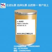 α-熊果苷|α-熊果苷生产厂家|湖北α-熊果苷生产厂家
