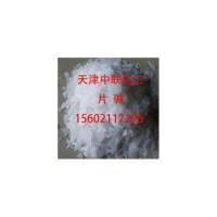 工业级 氢氧化钠 99 96片碱 粒碱 纯碱