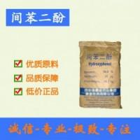 医用级间苯二酚防腐杀菌剂250克现货