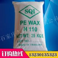 供应PE蜡聚乙烯蜡内外润滑脱模剂纯白色PE蜡质优价廉