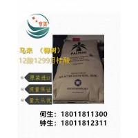 原装进口/春金/椰树/月桂酸,十二烷酸