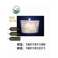 表面活性剂XP-90/80/70/50