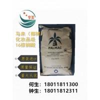 现货供应马来西亚椰树原装进口棕榈酸