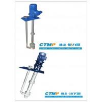 FYH氟塑料工程塑料/FYB不锈钢液下泵