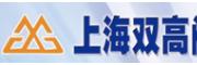 上海双高阀门集团有限公司