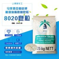 优势供应马来西亚椰树牌植物油脂肪酸皂粒8020皂粒