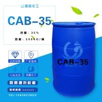 优势供应CAB-35