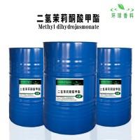 二氢茉莉酮酸甲酯CAS24851- 98-7