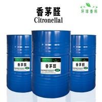 香茅醛CAS106-23-0Citronellal香茅醇