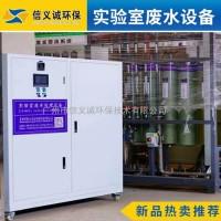 实验室废水处理设备-科研中心实验室废水处理设备