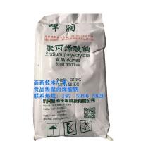 聚丙烯酸钠  增稠剂   食品级和工业级