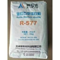 钛白粉生产商 涂料 塑料 色母粒 PVC 油墨造纸 皮革化纤