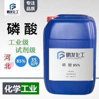 河北鹏发化工有限公司  磷酸