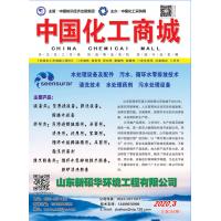 中国化工商城杂志